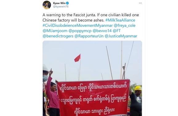缅甸中企遭打砸抢烧,缅甸中企,缅甸
