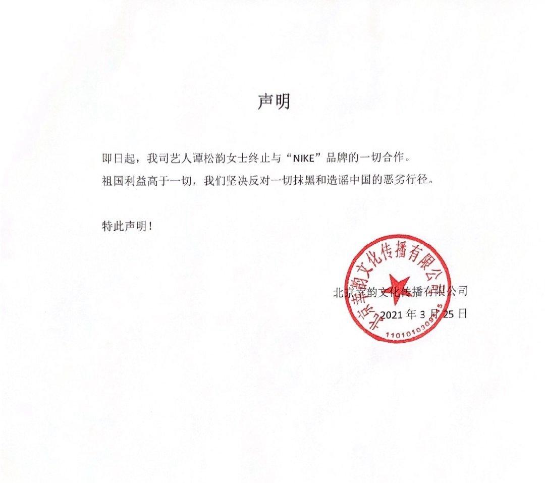 Nike品牌被爆抵制使用新疆棉花,王一博谭松韵均发布声明终止与NIKE品牌的一切合作