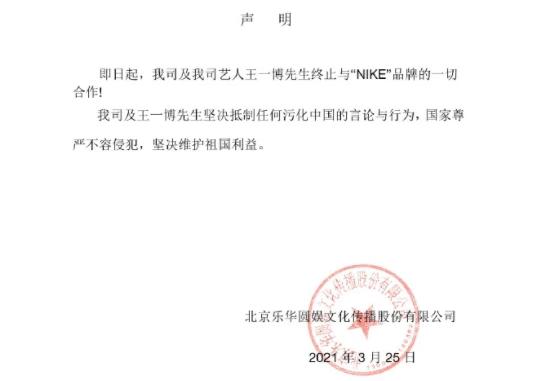 王一博耐克终止合作,坚决维护祖国利益