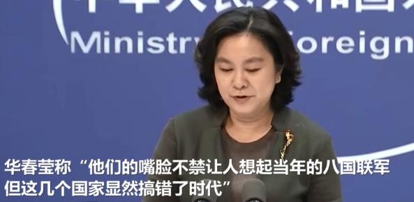 华春莹:五眼联盟搞错了时代,中国已经不是120年前的中国