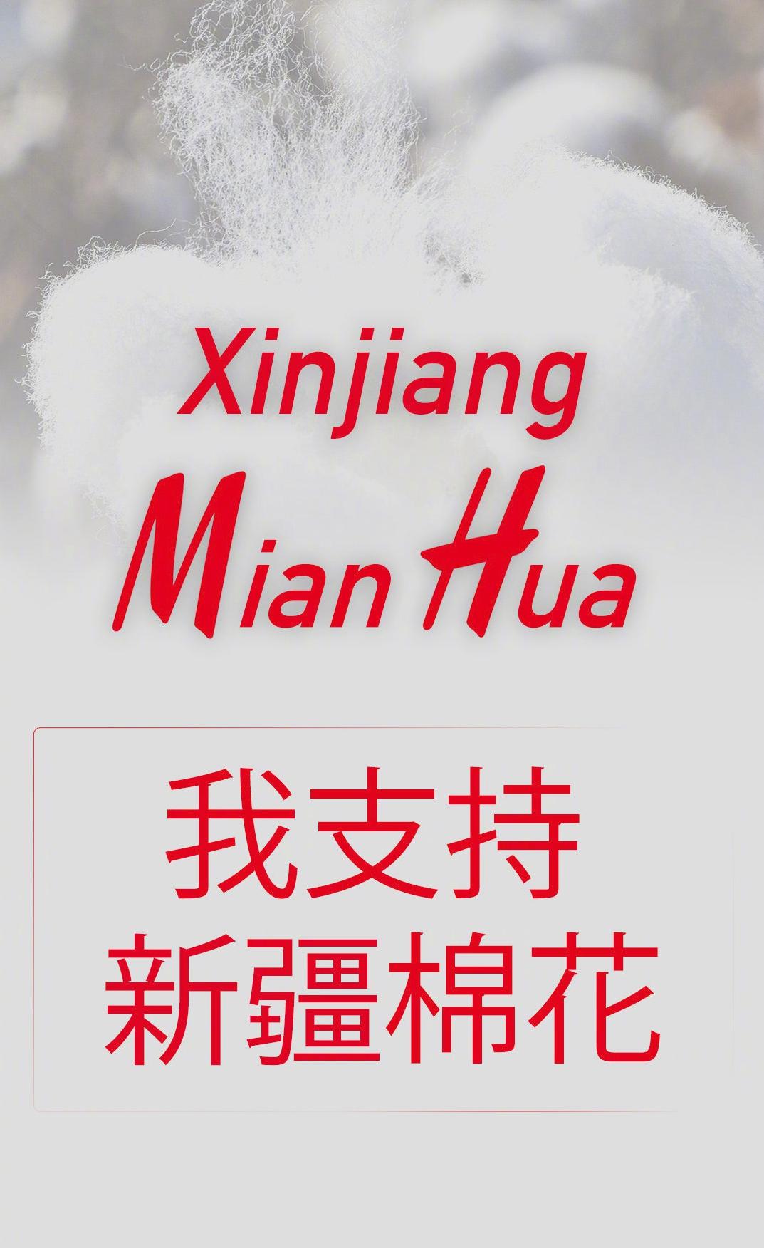 H&M集团宣布拒绝新疆棉花引发众怒,H&M在多个App以搜索不到了