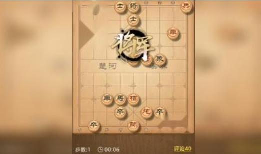 天天象棋残局挑战222期怎么过_天天象棋残局挑战222期破解攻略