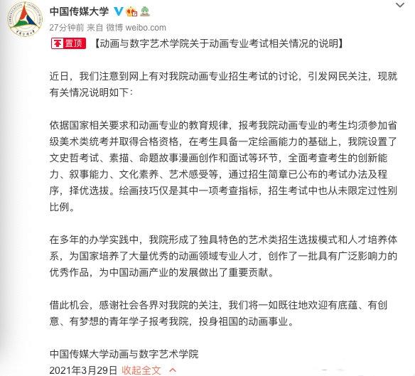 中国传媒大学回应招生男女不平等