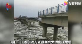 黑龙江哈尔滨方正大桥坍塌,检查评定为河面冰凌撞击导