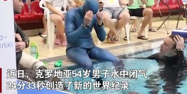 男子水下闭气破纪录,水下闭气纪录,水下闭气