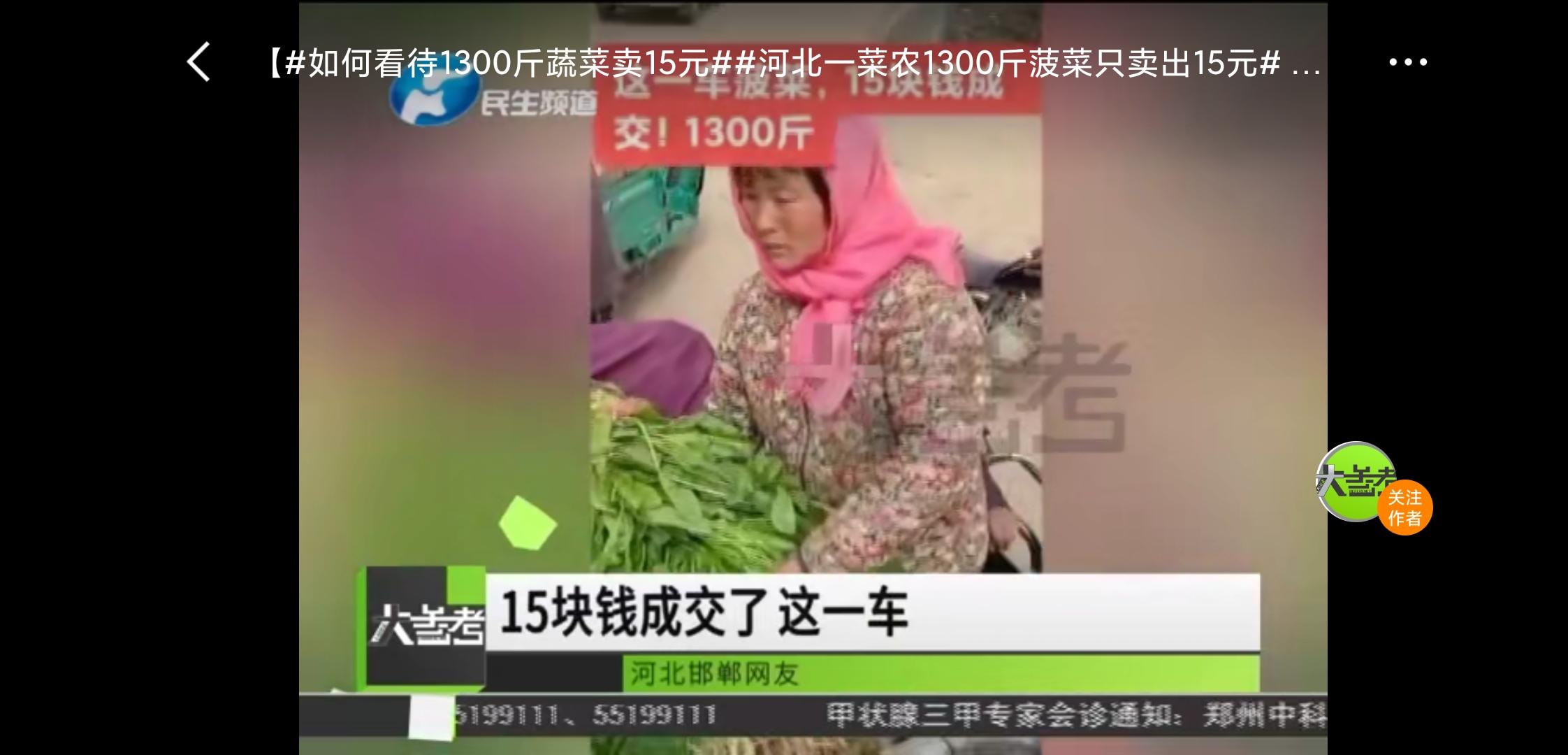 一对农民夫妻1300斤蔬菜卖15块钱,菜贩子给出的理由竟然是