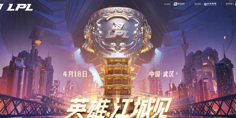 LPL春季总决赛落地武汉,4月18日英雄江城见!