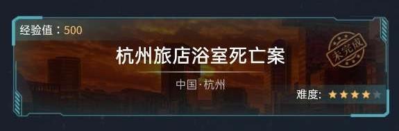 犯罪大师杭州旅店浴室死亡案凶手是谁?刑侦推理第二季答案大全