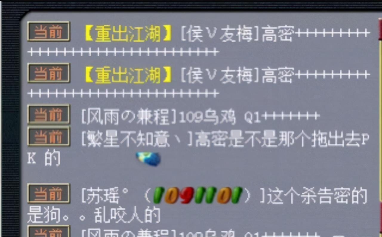 梦幻西游元勋称谓的15级小号, 04年创建后就没上线