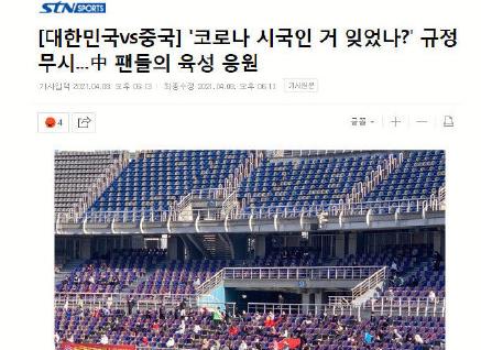 韩媒吐槽中国球迷加油声太大是怎么回事?韩国人果然输不起