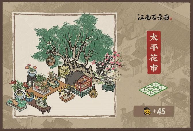 江南百景图太平花市怎么样?江南百景图新建筑卖花担子介绍