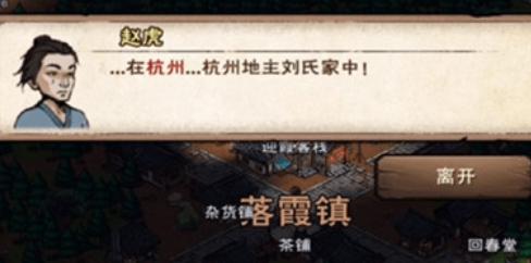 烟雨江湖赵虎迷踪怎么做_烟雨江湖赵虎迷踪任务攻略