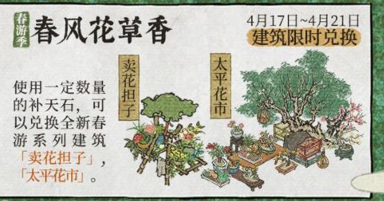 江南百景图卖花担子怎么获得,江南百景图卖花担子,江南百景图