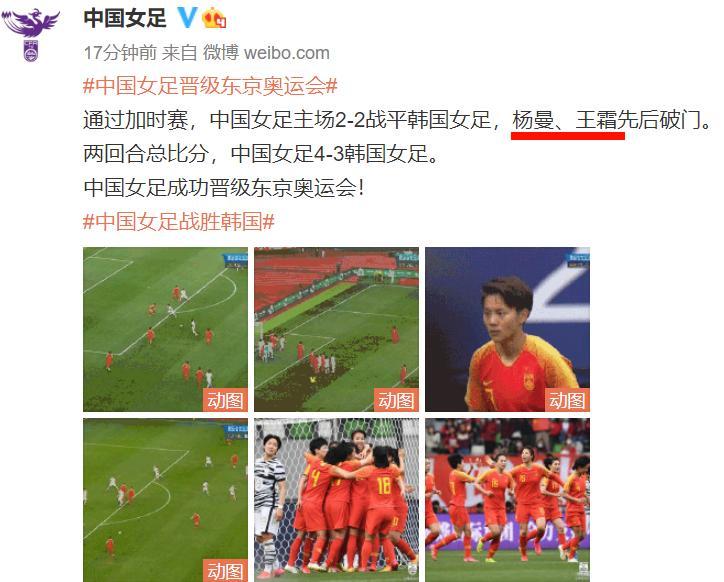 中国女足战胜韩国女足,中国女足获得晋级东京奥运会的入场券