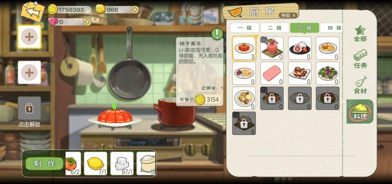 小森生活三级厨房料理推荐_小森生活 三级厨房料理哪些好