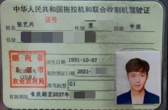 张艺兴拿拖拉机驾照,将在向往的生活节目中担任专业收割机驾驶员?