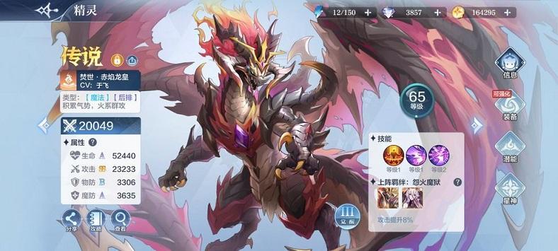 奥奇传说手游赤焰龙皇阵容搭配推荐_奥奇传说手游赤焰龙皇星神潜能选择攻略