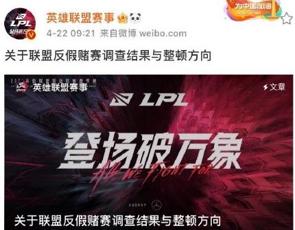 英雄联盟官方公布反假赌赛结果,FPX战队选手Bo禁赛4个月