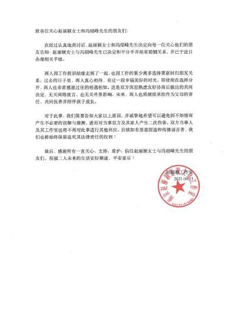 赵丽颖和冯绍峰离婚,汪峰演唱会又没上热搜