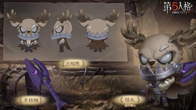 第五人格迷你鹿头怎么获得_第五人格迷你鹿头获取攻略
