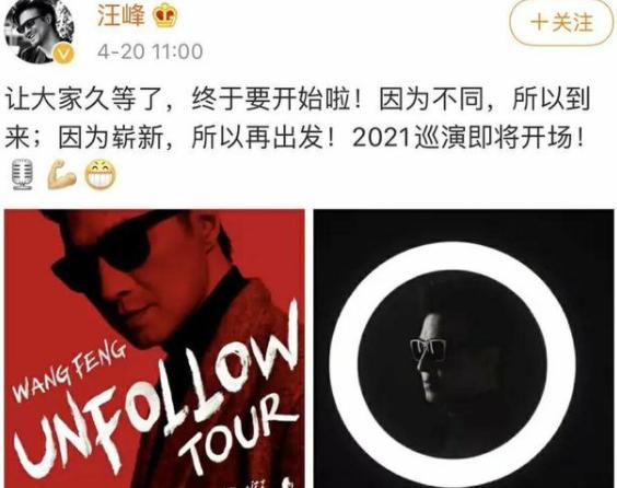 汪峰头条又被抢!冯绍峰赵丽颖离婚力压新巡演消息