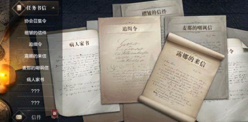 全民奇迹2暗恋者的书信具体位置?全民奇迹2暗恋者的书信怎么获得