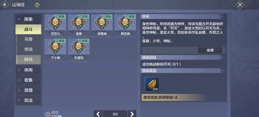 妄想山海二星游侠怎么打_妄想山海二星游侠攻略