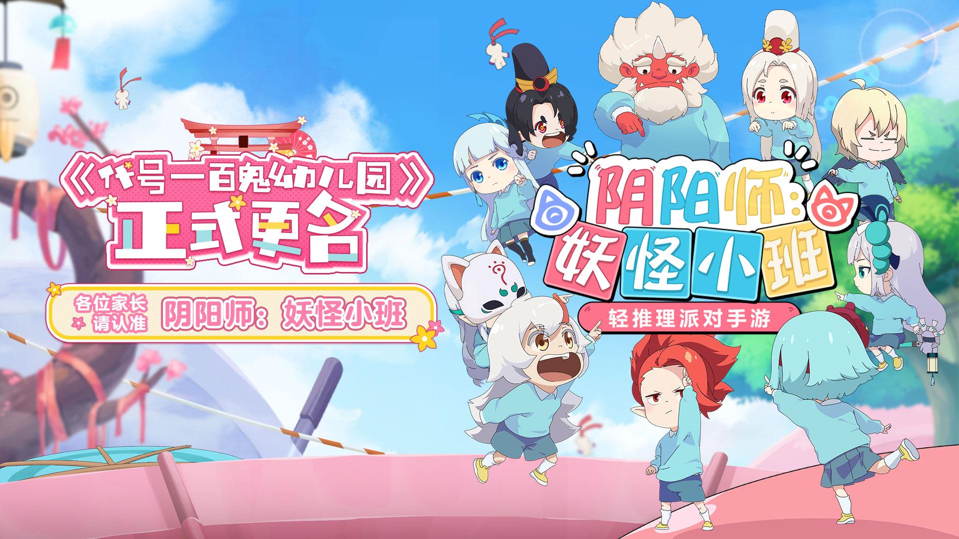阴阳师新游正式定名妖怪小班,4月29日全渠道预约开启