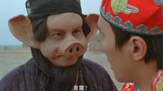 《大话西游》中朱茵扮演了青霞和紫霞,可是很多人都不知道她还在里面扮演了猪八戒
