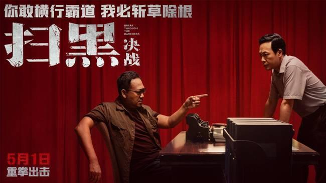 《扫黑决战》成五一档黑马,颠覆了以往国产电影带给观众们的认知