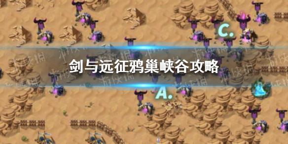 剑与远征鸦巢峡谷怎么过?剑与远征鸦巢峡谷详细攻略