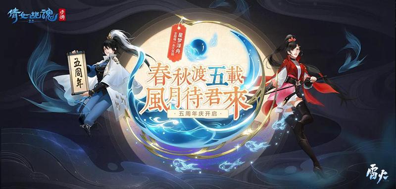 倩女手游五周年庆典开启,倩女手游五周年庆,倩女幽魂手游