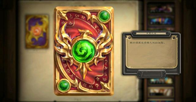炉石传说凤凰之谜卡背谜底是什么?炉石传说凤凰之谜卡背图案线索彩蛋在哪?