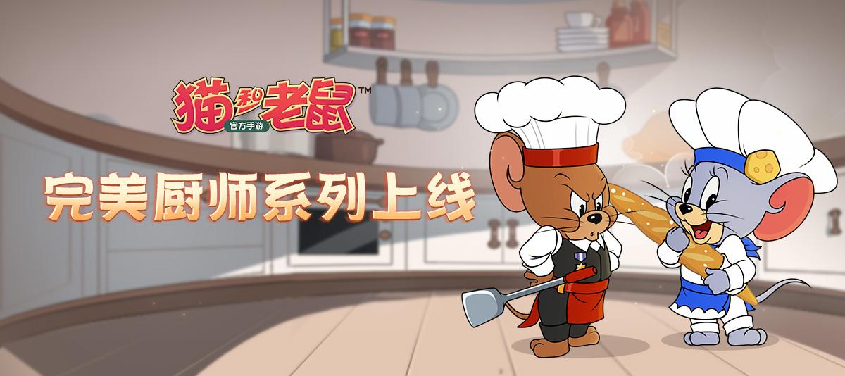 尝尝我的爱心美食吧!猫和老鼠完美厨师系列皮肤上线
