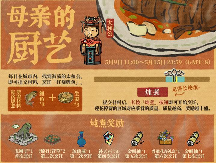 江南百景图母亲的厨艺怎么玩_江南百景图母亲的厨艺活动攻略