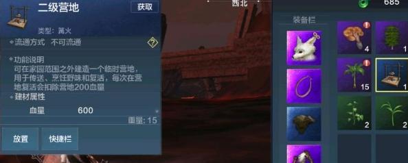妄想山海营地怎么建_妄想山海营地建造攻略