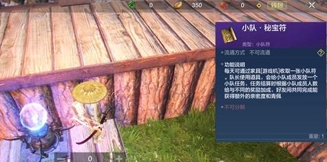 妄想山海秘宝符怎么用_妄想山海秘宝符使用攻略