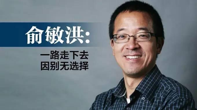 电影《中国合伙人》在首映时,陈可辛极力邀请俞敏洪参加,他却拒绝参加