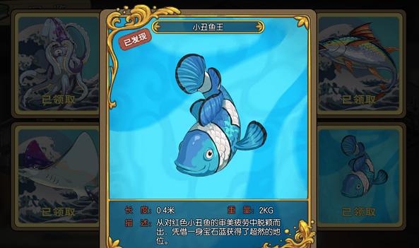 小森生活小丑鱼王在哪里抓?小森生活小丑鱼王抓取技巧介绍