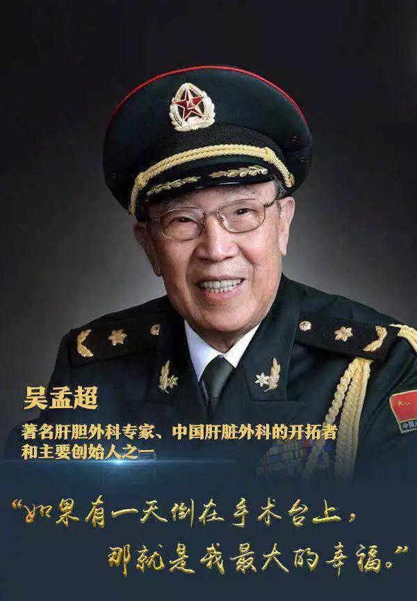 """""""中国肝胆外科之父""""吴孟超去世,吴孟超,中国肝胆外科之父"""