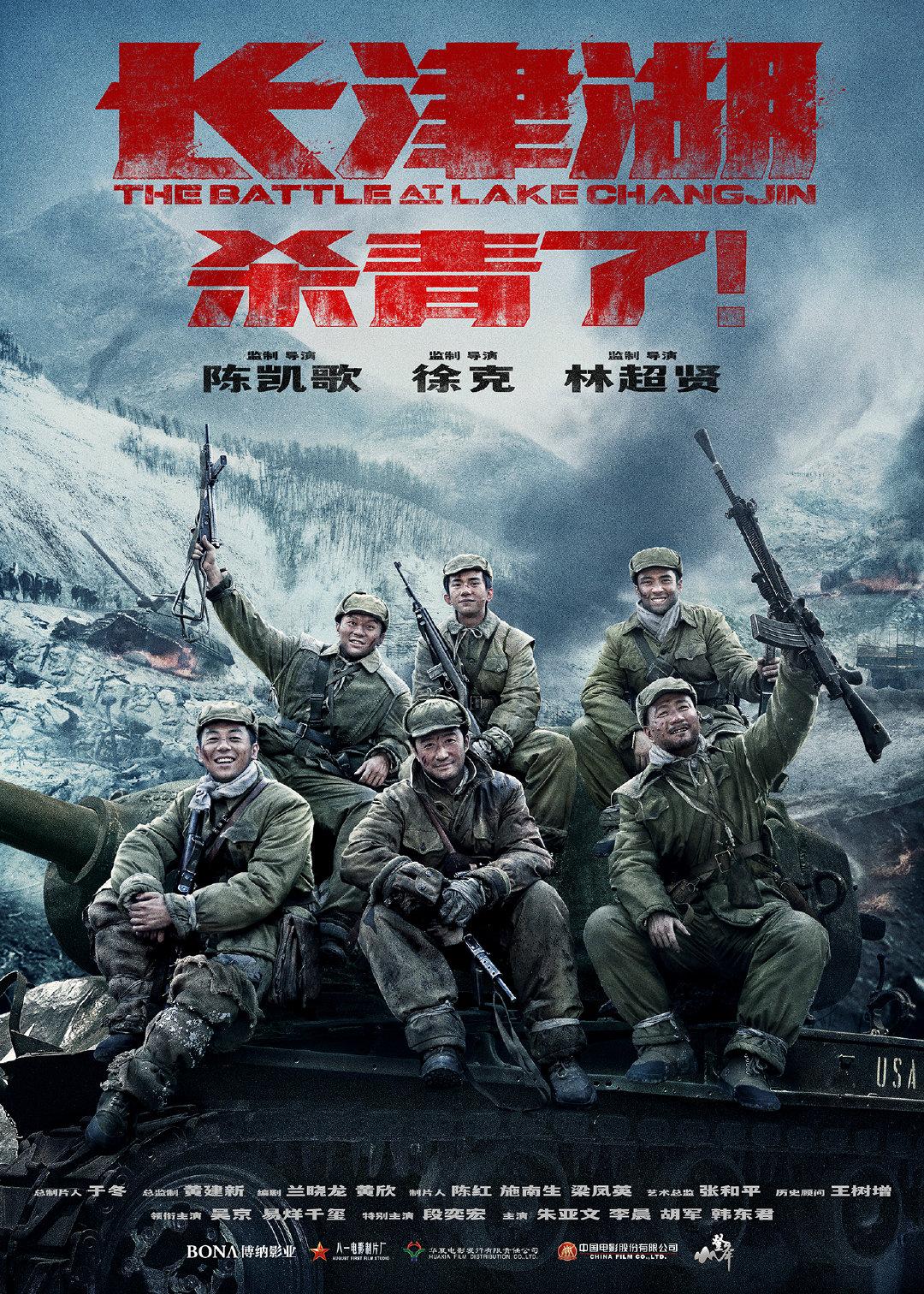 吴京易烊千玺主演的《长津湖》杀青了,这个是抗美援朝题材电影