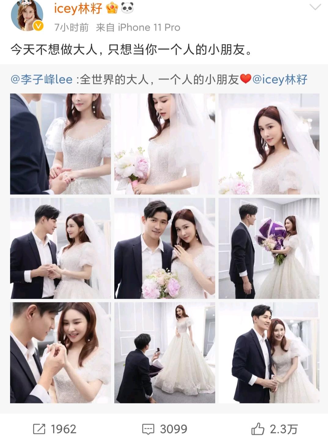李子峰求婚,张天爱的前男友李子峰求婚,李子峰向林籽求婚