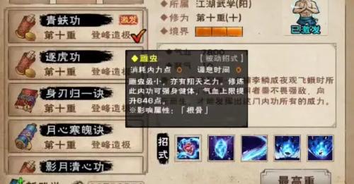 烟雨江湖青蚨功怎么获得_烟雨江湖青蚨功获取攻略