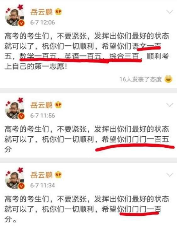 岳云鹏高考祝福翻车,微博改三次文案,暴露自己的文化水平