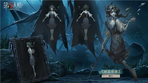 惊涛骇浪,第五人格新监管者渔女即将入驻庄园