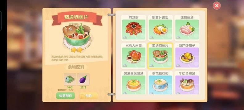 摩尔庄园手游葫芦菜谱配方是什么?摩尔庄园手游葫芦收益分析