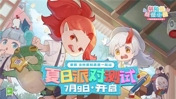 阴阳师妖怪小班7.9夏日派对测试,新式神曝光