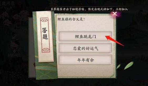 阴阳师鲤鱼旗的含义是什么?阴阳师鲤鱼旗的含义答案