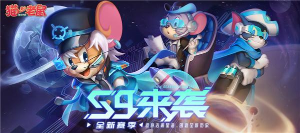 星际统帅巡游未来,猫和老鼠S9赛季重磅开启