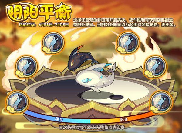 洛克王国阴阳鱼怎么得?洛克王国阴阳平衡活动通关攻略